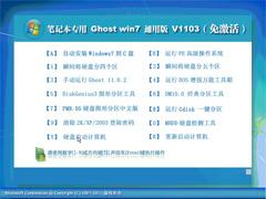筆記本專用 Ghost Win7 通用免激活版 V2011.03