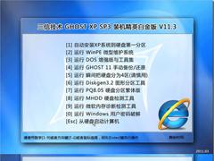 深度至尊之三信技术GHOSTXP SP3装机精英白金版V2011.3(NTFS)