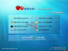 番茄花园 Ghost XP SP3 快速装机版 V2011.03