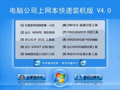 电脑公司 GHOST XP 上网本快速装机版 V4.0