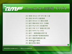 雨林木风 Ghost XP SP3 纯净版 V2011.04