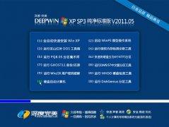 <b><font color='#0033CC'>深度完美GHOST XP SP3 纯净标准版 V2011.05</font></b>