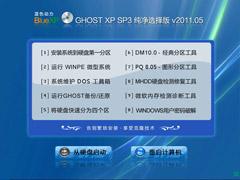 蓝色动力 GHOST XP SP3 纯净选择版 V2011.05