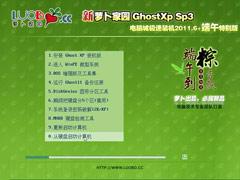 <b><font color='#FF0000'>新萝卜家园 Ghost XP SP3 电脑城装机版 2011.06+(端午特别版)</font></b>