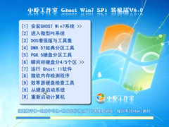 小虾工作室 Ghost Win7 SP1 装机版V6.0 [32位系统]