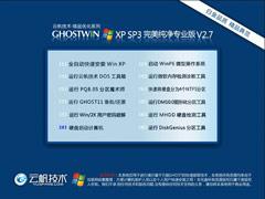 云帆技术 GHOST XP SP3 完美纯净标准专业版 V2.7