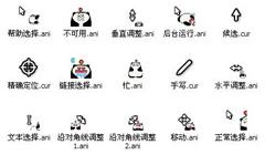 大熊猫可爱鼠标指针