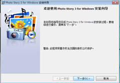 Microsoft Photo Story 3.0 简体中文安装版