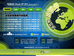 电脑城 GHOST XP SP3 装机专业版 v2012.03