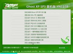 雨林木风 GHOST XP SP3 经典装机版 YN12.08