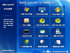 技術員聯盟 Ghost Xp Sp3 純凈版 v2.5