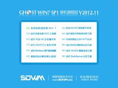 深度完美 GHOST WIN7 SP1 X86 装机旗舰版 V2012.11