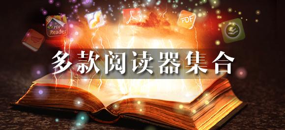 多款阅读器集合福昕阅读器|PDF阅读器|小说阅读器