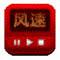 风速网络电视播放器 V4.3.1.18