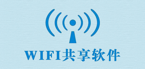 wifi共享软件_wifi共享软件哪个好_免费wifi共享软件下载大全