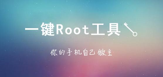 一键root工具