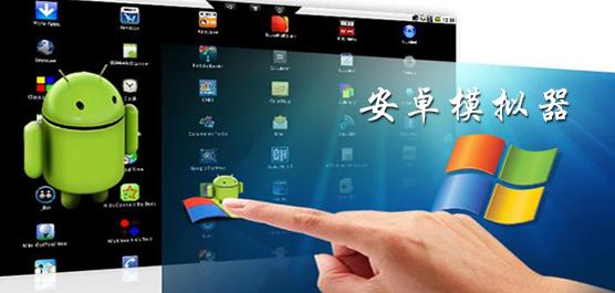 安卓模擬器電腦版_安卓模擬器中文版官方下載