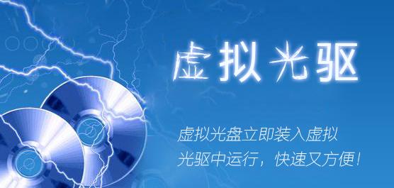 虛擬光驅下載_最好的虛擬光驅軟件下載大全
