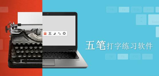 五笔打字练习软件免费下载_五笔打字练习软件哪个好
