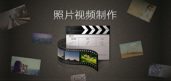 照片视频制作软件免费下载_最好用的照片视频制作软件大全
