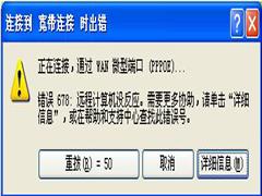 WinXP宽带连接提示错误代码678怎么办?