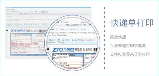 快递单打印软件_快递单打印软件免费版下载大全