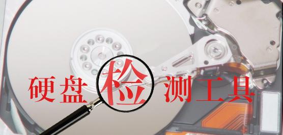 硬盘检测工具哪个好_硬盘坏道修复工具中文版