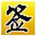 小湖免費藝術簽名制作軟件 V1.4 綠色版