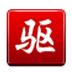 驱动精灵2015 V9.0.828.1086 绿色版