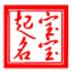 名扬四海宝宝起名软件 V7.8 绿色版