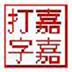 嘉嘉英文打字高手 V3.0 绿色版