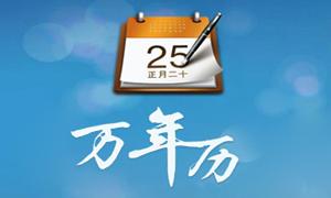 万年历下载_中国万年历_万年历软件大全