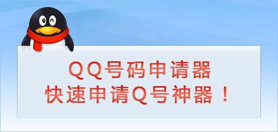 QQ号码申请器大全