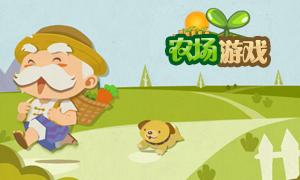 欣赏农场风光,体验农民伯伯的生活!—农场游戏排行榜