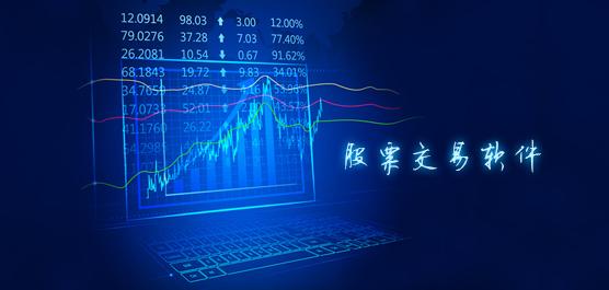 股票交易软件哪个好_股票交易软件下载