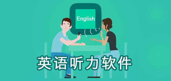 英语听力软件合集