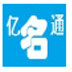 亿名通宝宝取名软件 V1.1.0.0