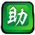 阿里助手 V5.10.17.0 官方版