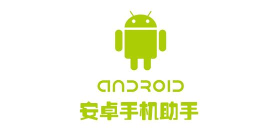 安卓手机助手哪个好_安卓手机助手电脑版下载