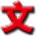 TXT文本合并器 V0.11 绿色版