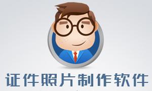 证件照片制作软件哪个好_证件照片制作软件app_证件照片制作软件免费下载
