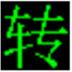 奇藝QSV格式轉換工具 V3.1 綠色版