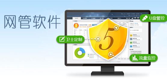 网络管理软件免费版_小草网管软件下载