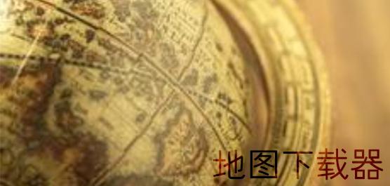 地图下载器