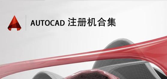 "AutoCAD""¢≤бїъЇѕЉѓ_CAD2014""¢≤бїъ_"