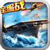 战舰帝国 v3.1.23