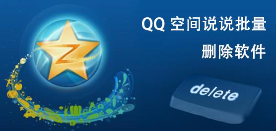 QQ空间说说批量删除软件大全