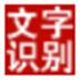 图文自由转软件 V2013 绿色版