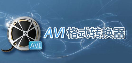 AVI格式转换器免费下载_蒲公英AVI格式转换器官方版