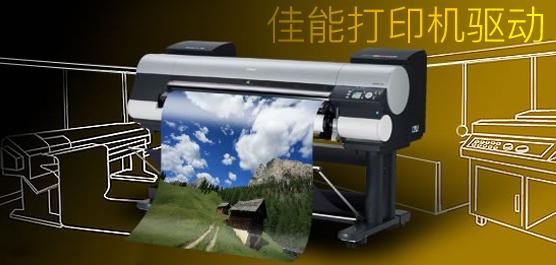 佳能打印机驱动大全